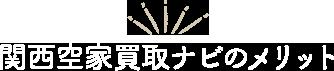 関西空家買取ナビのメリット